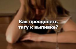 Как избавиться от желания выпить
