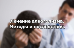 Лечение алкоголизма в Краснодаре