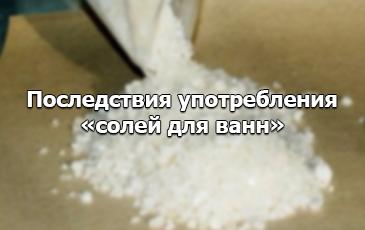 Вред от солей для ванн
