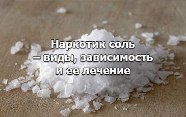 Лечение зависимости от солей