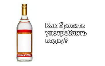 Водочное пьянство