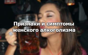 Признаки и симптомы женского алкоголизма