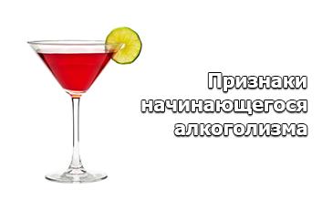 Лёгкий алкоголь как начало алкоголизма