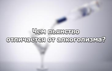 Пьянство и алкоголизм