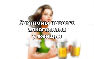 Симптомы женского пивного алкоголизма