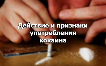 действие кокаина