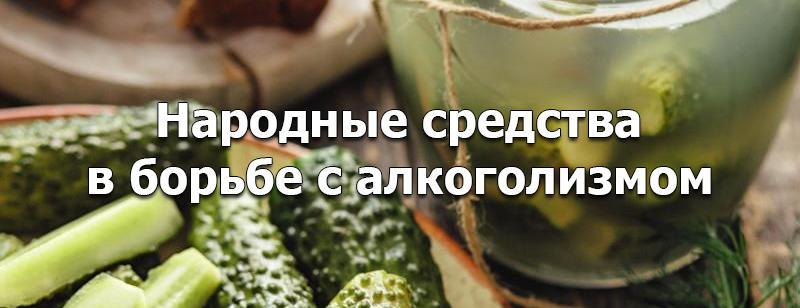 Народные рецепты как избавиться от алкоголизма